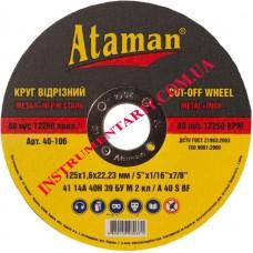 Диск отрезной по металлу 125x1,6 мм. Ataman™