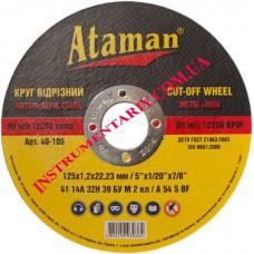Диск отрезной по металлу 125x1,2 мм. Ataman™
